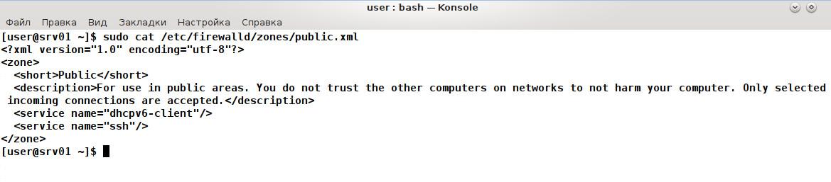 Все настройки firewalld хранит в XML-файлах