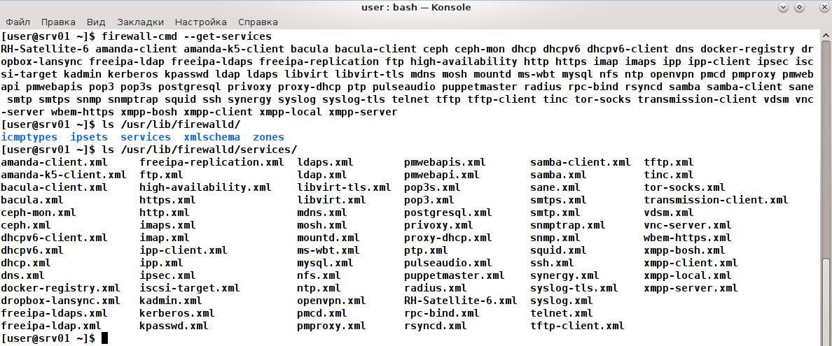 Firewalld знает о пoчти 50 сервисах